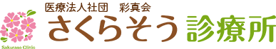 Sakuraso Clinic さくらそう診療所